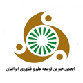 Iranian NGO for Supporting Science and Technology Development