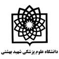 Shahid Beheshti University of Medical Sciences