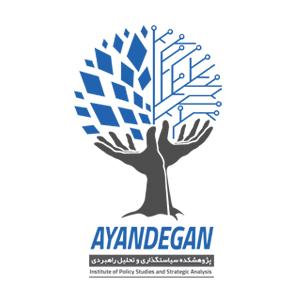 Ayandegan Institute